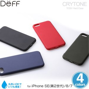 iPhone SE 第2世代 2020 背面ケース CRYTONE(クレトーン) TESIV Hard Case for iPhone SE 第2世代 (2020) / 8 / 7 DCS-IPS9 ワイヤレス充電対応 アイフォーン|visavis