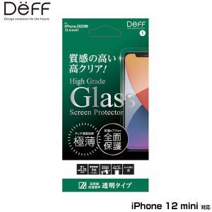 iPhone12 mini 保護ガラス ハイグレードガラス(平面2.5D) for iPhone 12 mini(透明) DG-IP20SG2F ディーフ 液晶保護 指紋がつきにくい 極薄 クリア|visavis
