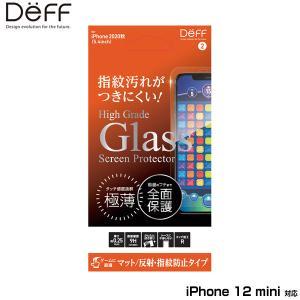 iPhone12 mini 保護ガラス ハイグレードガラス(平面2.5D) for iPhone 12 mini(マット) DG-IP20SM2F ディーフ 液晶保護 アンチグレア 低反射 極薄 防指紋|visavis