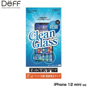 iPhone12 mini 保護ガラス 抗菌 CLEAN GLASS(フチ無し平面ガラス) for iPhone 12 mini(マット) DG-IP20SVM2F ディーフ 液晶保護 抗菌仕様 低反射 極薄|visavis