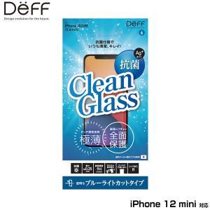 iPhone12 mini 保護ガラス 抗菌 CLEAN GLASS(フチ無し平面ガラス) for iPhone 12 mini(ブルーライトカット) DG-IP20SVB2F ディーフ 液晶保護 抗菌仕様 極薄|visavis
