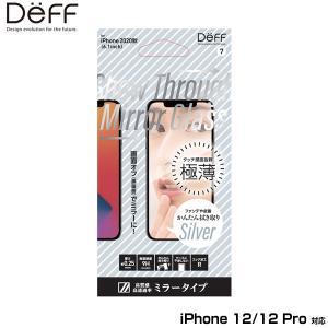 iPhone12 Pro / iPhone12 ミラーガラスフィルム Show Through Mirror Glass(シルバー・平面2.5D) for iPhone 12 Pro / iPhone 12 DG-IP20MMG2FSV ディーフ|visavis