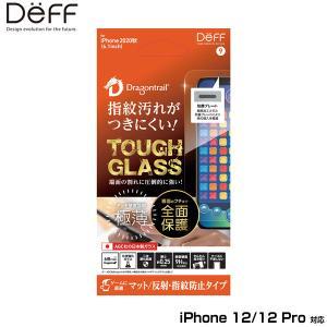 iPhone12 Pro / iPhone12 保護ガラス TOUGH GLASS(Dragontrail + 2次硬化) for iPhone 12 Pro / iPhone 12(マット) DG-IP20MM2DF DG-IP20MVM2F deff マット|visavis