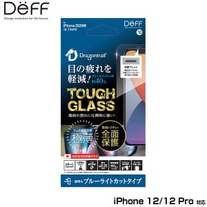 iPhone12 Pro / iPhone12 保護ガラス TOUGH GLASS(Dragontrail + 2次硬化) for iPhone 12 Pro / iPhone 12(ブルーライトカット) DG-IP20MB2DF タフガラス|visavis