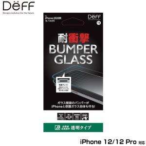 iPhone12 Pro / iPhone12 保護ガラス バンパーガラス(PC+ガラス) for iPhone 12 Pro / iPhone 12(透明) DG-IP20MBG2F deff バンパー付き保護ガラス 耐衝撃|visavis