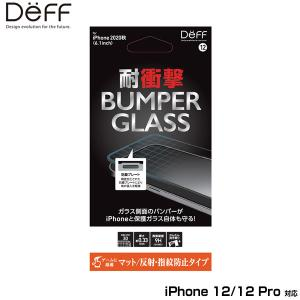 iPhone12 Pro / iPhone12 保護ガラス バンパーガラス(PC+ガラス) for iPhone 12 Pro / iPhone 12(マット) DG-IP20MBM2F deff バンパー付き保護ガラス 耐衝撃|visavis