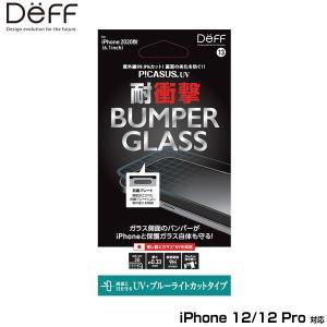 iPhone12 Pro / iPhone12 保護ガラス バンパーガラス(PC+ガラス) for iPhone 12 Pro / iPhone 12(UVカット+ブルーライトカット) DG-IP20MBU2F deff 耐衝撃|visavis