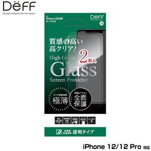 iPhone12 Pro / iPhone12 保護ガラス ハイグレードガラス(平面2.5D) for iPhone 12 Pro / iPhone 12(2枚組 透明) 2枚入り DG-IP20MG2F ディーフ クリア|visavis