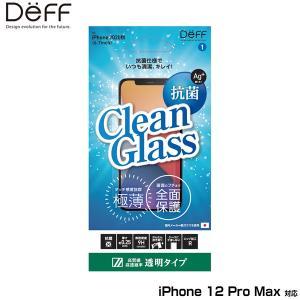 iPhone12 Pro Max 保護ガラス 抗菌 CLEAN GLASS(フチ無し平面ガラス) for iPhone 12 Pro Max(透明) DG-IP20LVG2F ディーフ 液晶保護 抗菌仕様 極薄 クリア|visavis