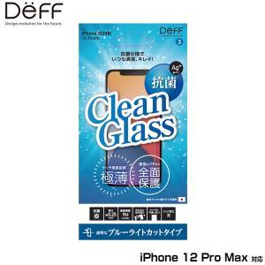 iPhone12 Pro Max 保護ガラス 抗菌 CLEAN GLASS(フチ無し平面ガラス) for iPhone 12 Pro Max(ブルーライトカット) DG-IP20LVB2F ディーフ 抗菌仕様|visavis