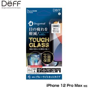 iPhone12 Pro Max 保護ガラス TOUGH GLASS(Dragontrail + 2次硬化) for iPhone 12 Pro Max(ブルーライトカット) DG-IP20LB2DF deff タフガラス|visavis