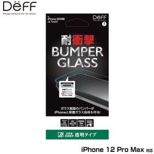 iPhone12 Pro Max 保護ガラス バンパーガラス(PC+ガラス) for iPhone 12 Pro Max(透明) DG-IP20LBG2F deff バンパー付き保護ガラス 耐衝撃 クリア visavis