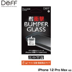 iPhone12 Pro Max 保護ガラス バンパーガラス(PC+ガラス) for iPhone 12 Pro Max(マット) DG-IP20LBM2F deff バンパー付き保護ガラス 耐衝撃 低反射|visavis