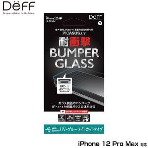 iPhone12 Pro Max 保護ガラス バンパーガラス(PC+ガラス) for iPhone 12 Pro Max(uv・ブルーライトカット) DG-IP20LBU2F deff 耐衝撃 ブルーライト UV カット|visavis