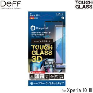 Xperia 10 III SO-52B SOG04 液晶保護ガラス TOUGH GLASS 3D for エクスペリア テン マークスリー ブルーライトカットタイプ 3Dガラスプレート 割れにくい|visavis