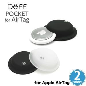 Apple エアタグ ディーフ POCKET for AirTag 丈夫なシリコン素材 防汚コーティング処理 傷防止 貼って剥がせる粘着シート 水洗い可 ポケット型ケース 全方向保護|visavis