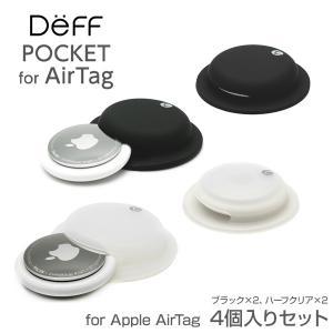 Apple エアタグ ディーフ POCKET for AirTag シリコン素材 防汚コーティング 傷防止 貼って剥がせる粘着シート 水洗い可能 ポケット型ケース 全方向保護 4個入り|visavis
