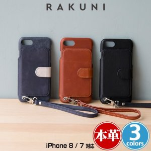 RAKUNI Leather Case for iPhone 8 / iPhone 7 「iPhone 8」「iPhone 7」に対応したレザーケース|visavis