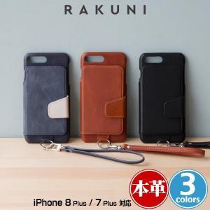 RAKUNI Leather Case for iPhone 8 Plus / iPhone 7 Plus 「iPhone 8 Plus」「iPhone 7 Plus」に対応したレザーケース|visavis