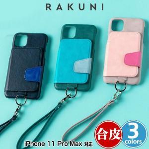 iPhone11Pro Max ソフトレザーケース RAKUNI Soft Leather Case for iPhone iPhone 11 Pro Max ラクニ カードホルダー スマホリング アイフォーン11プロマックス visavis