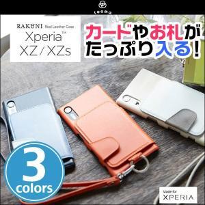 スマホケース RAKUNI Leather Case with Strap for Xperia XZs SO-03J / SOV35 / Xperia XZ SO-01J / SOV34 本皮 本革 ケース カバー|visavis