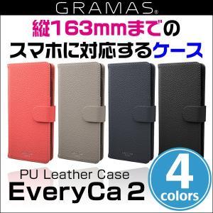 "GRAMAS ""EveryCa2"" Multi PU Leather Case CLC-62718 for Smartphone L Size 手帳型ケース visavis"