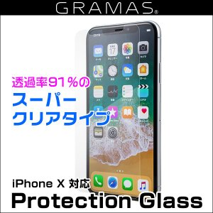 GRAMAS Protection Glass 0.33mm AGC for iPhone X 厚さ0.33mmで表面硬度9H|visavis