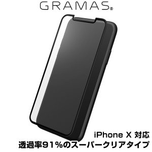 iPhone X 用 GRAMAS Protection Full Cover Glass AGC for iPhone X(ブラック) 透過率91%のフルカバー保護ガラス|visavis