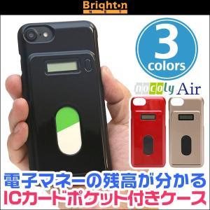 ■商品説明 iPhone 7 に対応した電子マネーの残高が分かるICカードポケット付きケース。ケース...