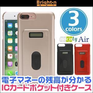 ■商品説明 iPhone 7Plus に対応した電子マネーの残高が分かるICカードポケット付きケース...