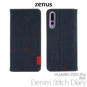 スマホケース HUAWEI P20 Pro HW-01K 用 ケース Zenus Denim Stitch Diary for HUAWEI P20 Pro HW-01K / ファーウェイ P20 プロ P20Pro 手帳型 visavis