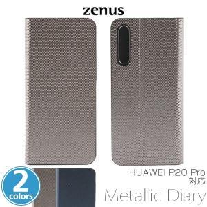 スマホケース HUAWEI P20 Pro HW-01K 用 ケース Zenus Metallic Diary for HUAWEI P20 Pro HW-01K / ファーウェイ P20 プロ P20Pro 手帳型 visavis