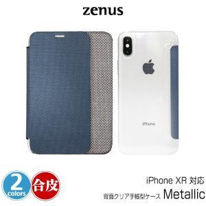 iPhone XR 用 ケース Zenus 背面クリア手帳型ケース Metallic for iPhone XR / アイフォンXR アイフォンテンアール iPhoneXR テンアール アイフォーン 2018 6.1 visavis