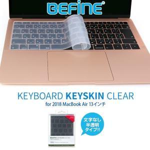 「MacBook Air 13インチ (2018)」専用の無着色シリコン素材のキーボード保護シート!...