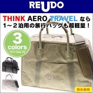 THINK AERO TRAVEL(シンク・エアロ・トラベル) / 旅行バッグ バッグ かばん 鞄 カバン 耐水性 ボストンバッグ ショルダーバッグ|visavis