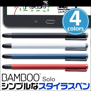 Bamboo Solo スタイラスペン 導電繊維 スマホ タブレット カーボンファイバー バンブ―|visavis
