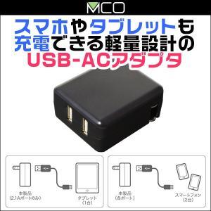 ミヨシ タブレットも充電できる USB-ACアダプタ IPA...