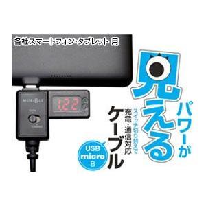 ミヨシ LEDパワーメーター付きmicroUSB充電・通信ケーブル SCB-L110/BK|visavis