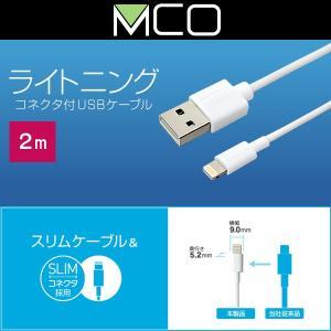 SLC-S20 ミヨシ ライトニング(Lightning) USBケーブル スリムコネクタ(2.0m)|visavis