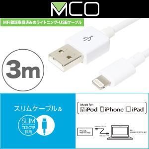 ミヨシ ライトニング(Lightning) USBケーブル(3m) /代引き不可/ USB ケーブル|visavis