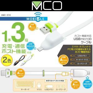 ミヨシ ホスト機能対応 USB microBケーブル SMC-01H|visavis