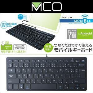 ミヨシ つなぐだけですぐ使えるモバイルキーボード TSK-01J / モバイル キーボード microUSB コンパクト|visavis
