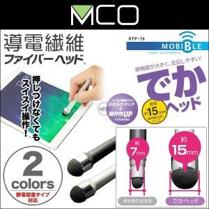 ファイバーヘッド なめらかタッチペン for スマートフォン/タブレット(でかヘッドタイプ) /代引き不可/ なめらかタッチペン ファイバーヘッド|visavis