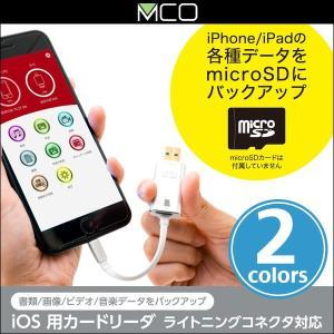 ミヨシ ライトニングコネクタ対応ライトニングコネクタ SCR-LN01 /代引き不可/ iOS端末内データをmicroSDカードへ保存&読込可能|visavis