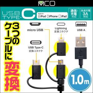 ミヨシ USB Type-C ケーブル 3in1タイプ 1m SCC-TW 1m変換ケーブル mic...