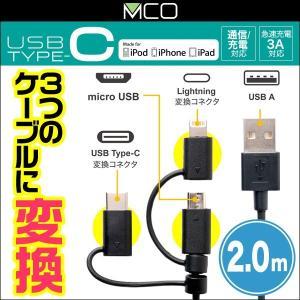 ミヨシ USB Type-C ケーブル 3in1タイプ 2m SCC-TW 1m変換ケーブル mic...