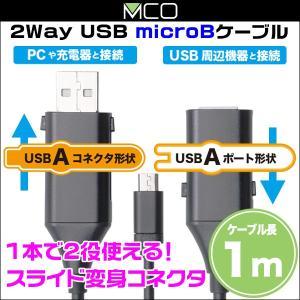 ミヨシ スライド変形コネクタ搭載ケーブル(USB microBタイプ) SMC-M02H /代引き不可/  USB microBケーブル visavis