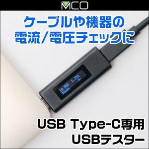 ミヨシ USB Type-C専用 USBテスター STE-03C /代引き不可/ USBテスター visavis