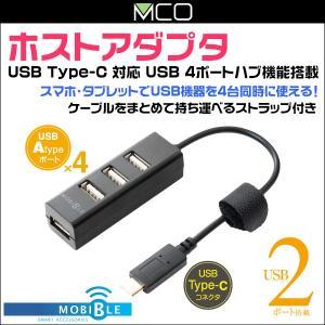 ミヨシ USB Type-C 対応 USB 4ポート ハブ機能搭載 ホストアダプタ SAD-HH02 【送料無料】【ポストイン指定商品】 キーボードやマウスが使える|visavis