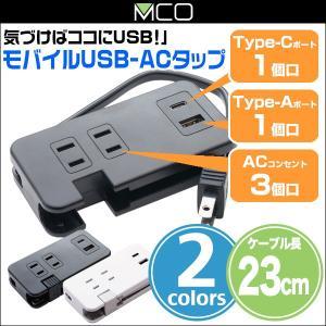 ミヨシ モバイルUSB-ACタップ (USB-Aポート・USB-Type-Cポート・ACコンセント付) IPA-24AC3 /代引き不可/  マグネット visavis